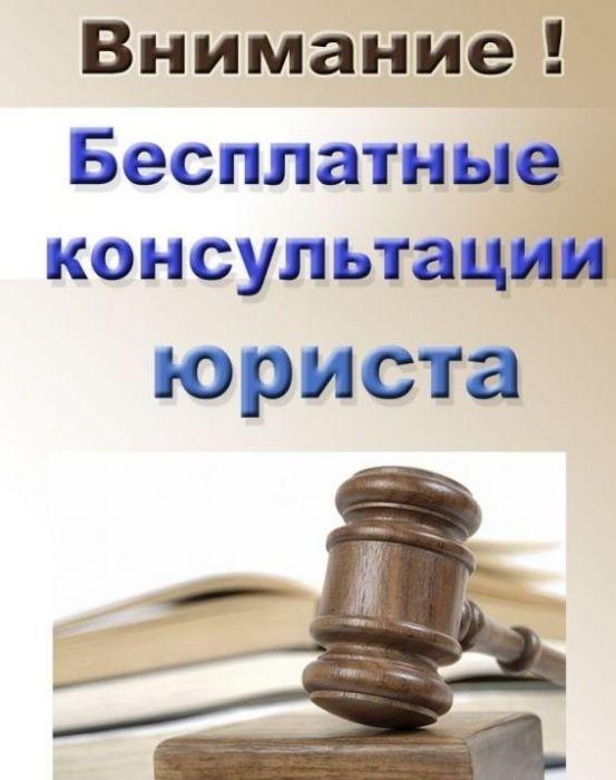 юрист в україні онлайн безкоштовно меня